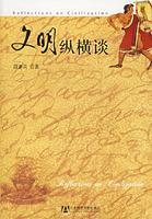 civilizations Talk about (Paperback) (Chinese Edition): DUAN YA BING