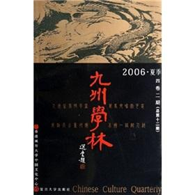 Kyushu Hok-lam (Summer 2006 Volume 4 Issue 2) (Total 12) (Paperback) (Chinese Edition): ZHENG PEI ...