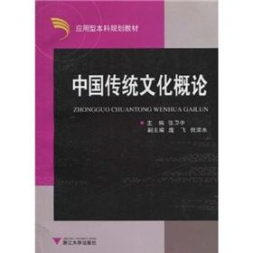 Introduction to Traditional Chinese Culture (Paperback) (Chinese Edition): BEN SHE,YI MING