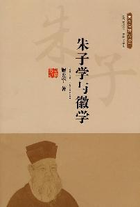 Zhu Xi and Hui Studies (Hardcover) (Chinese Edition): JIE GUANG YU
