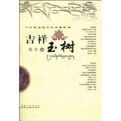 Panorama Three Rivers Regional Cultural Record: Ji Xiangyu tree (paperback)(Chinese Edition): MEI ...