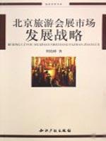 Beijing Tourism MICE market development strategy (paperback): JING YAN FENG