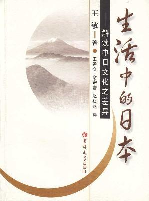 life in Japan: Understanding the Cultural Differences Between China and Japan (Paperback) (Chinese ...