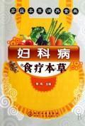 gynecological diseases Herbal / Family Herbal nursed back to health Codex ( paperback)(Chinese...