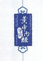 Huangdi Guidance (Paperback)(Chinese Edition): BEN SHE,YI MING