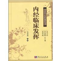 Neijing clinical play (paperback)(Chinese Edition): WU MI MAN