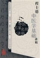 Cheng Shide in the basic medical notes (paperback)(Chinese Edition): CHENG SHI DE
