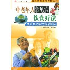 diet common in the elderly : middle-aged: ZHUO WEN