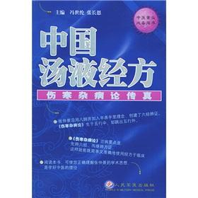 Chinese soup liquid by side: Febrile Diseases, fax (paperback)(Chinese Edition): FENG SHI LUN