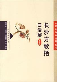 Changsha party songs, including vernacular Solutions (2nd Edition) (Paperback)(Chinese Edition): ...
