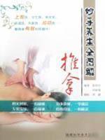 Cherish full graphical Health: Massage (Paperback)(Chinese Edition): LIU JIA RUI DOU SI DONG