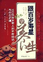 centenary birthday with the School Health (Paperback)(Chinese Edition): SHI XIAO LIU