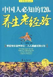Chinese people will know the old experience of 120 health (with twelve hour regimen wall chart) (...
