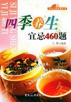 460 Four Seasons Health Question Taboo (Paperback)(Chinese Edition): WANG ZENG