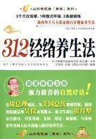 312 Meridian regimen (with CD-ROM) (Paperback)(Chinese Edition): YANG SHENG ¿ LAN MU ZU