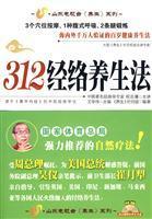 312 Meridian regimen (with CD-ROM) (Paperback)(Chinese Edition): YANG SHENG ¿ LAN MU ZU