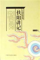 Lu set fire geniuses Series I: Fu: LU CHONG HAN