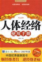 body meridians Manual (Amendment Upgrade Edition) (photo) (Paperback)(Chinese Edition): XIAO YAN ...