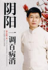 riddled with consumption of yin and yang: LUO DA LUN