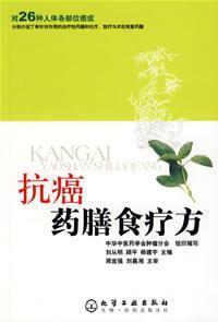anticancer therapeutic side Diet (paperback)(Chinese Edition): GU PING, YANG