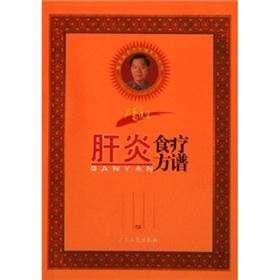 Dr. Lei hepatitis therapeutic side of spectrum (paperback)(Chinese Edition): LEI YONG LE