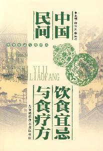 Chinese folk food and the therapeutic side of Taboo (Paperback)(Chinese Edition): TAN XING GUI
