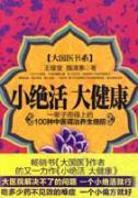 small learned the major health: life lingua franca of the 100 species of traditional Chinese ...