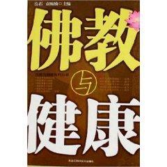 Buddhism and Health (Paperback)(Chinese Edition): YUAN WAN NAN