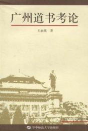 Guangzhou Dao Dynasty (Other)(Chinese Edition): WANG LI YING