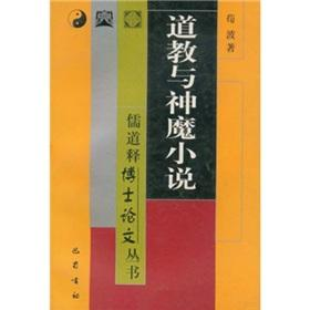 Taoism and Ghost Stories (Paperback)(Chinese Edition): GOU BO