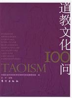 100 asking Taoism (Paperback)(Chinese Edition): WANG KA