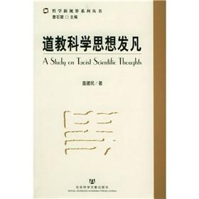 Taoist who made scientific thought (paperback)(Chinese Edition): GAI JIAN MIN