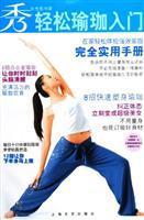Easy Introduction to Yoga (Paperback)(Chinese Edition): XIU ¿ ZA ZHI SHE