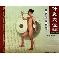 latest national standard acupuncture wall chart (females live version) (Paperback)(Chinese Edition)...