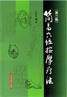 simple massage therapy (paperback)(Chinese Edition): WANG SHI HAO