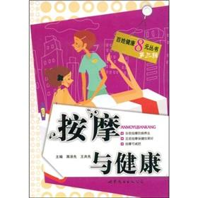 Massage and Health (Paperback)(Chinese Edition): BEN SHE,YI MING