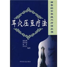 ear pressure Bean Therapy (Paperback)(Chinese Edition): LIU CONG MING
