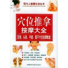 Daquan point massage: Foot massage head, torso hand lesson plans (paperback)(Chinese Edition): WU ...