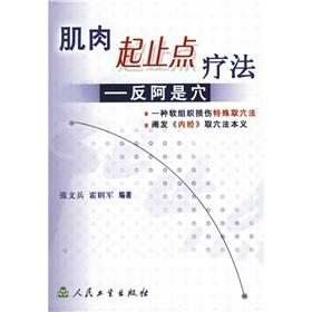 muscles start points of the treatment: Anti-Ashi (paperback)(Chinese Edition): ZHANG WEN BING