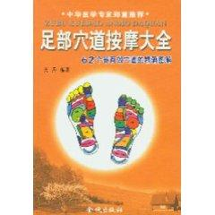 foot acupressure Daquan (62 of the most effective acupuncture points in the exact graphic) (...