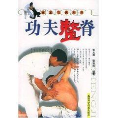Kung Fu chiropractic (paperback)(Chinese Edition): ZHANG DA YONG