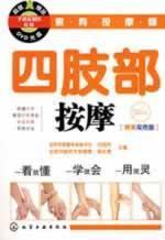 limbs, massage (with a DVD CD-ROM) (Paperback)(Chinese Edition): FU GUO BING
