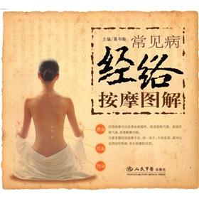 common meridian massage graphic (Paperback)(Chinese Edition): GE SHU HAN