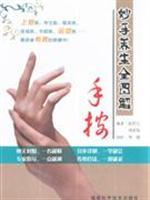 Hand Press (paperback)(Chinese Edition): LIU JIA RUI