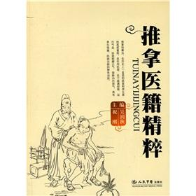 massage the essence of medical books (paperback)(Chinese Edition): WU RUN QIU