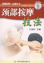 neck massage techniques (with CD) (Paperback)(Chinese Edition): FENG JIN QI