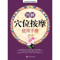 graphic massage manual (paperback)(Chinese Edition): HUANG MING DA