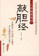 knock gallbladder (Revised Edition) (Paperback)(Chinese Edition): JI DA YUAN
