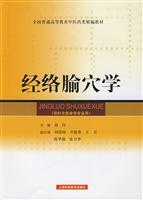 in higher education nationwide intensive pharmaceutical science textbook meridians and acupoints (...