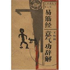 Yi Jin Jing Qigong speech intended solution (paperback)(Chinese Edition): WANG ZHU LIN
